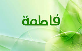 صور عن اسم فاطمه خلفيات مميزة لاسم فاطمة دلع ورد