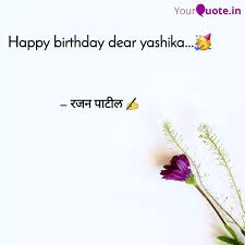 happy birthday dear yashi quotes writings by rajan pawar