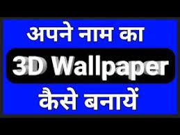 how to make 3d name wallpaper in hindi