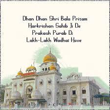 dhan dhan shri guru harkrishan sahib ji de parkash purab di lakh