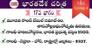 telugu third round table conference
