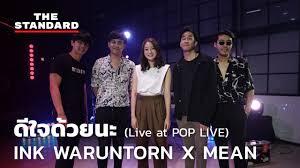 ชมคลิป: INK WARUNTORN X MEAN - ดีใจด้วยนะ (Live at POP LIVE) – THE STANDARD