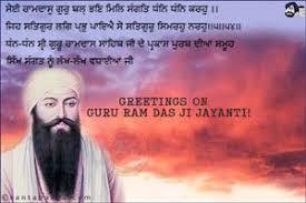 gurpurab shri guru ramdas ji greetings ecards