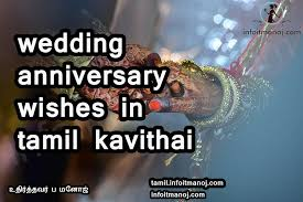 top wedding anniversary wishes in tamil kavithai tamil