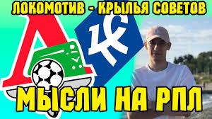 ЛОКОМОТИВ - КРЫЛЬЯ СОВЕТОВ ПРОГНОЗ / РПЛ ОБЗОР - YouTube