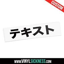 Custom Japanese Text Custom Chinese Text Stickers Vs