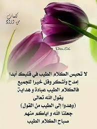 كلام جميل الكلمة الطيبة صدقة صباح الورد