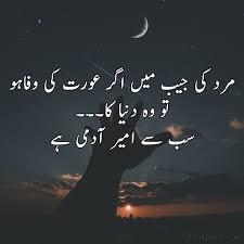 sad love quotes in urdu urdu quotes