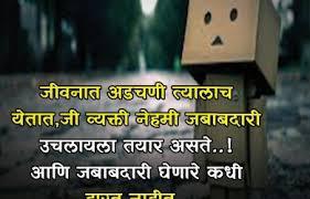 heart touching sms in marathi