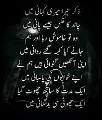 Urdu Ghazal - Urdu Ghazal added a new photo. | Facebook