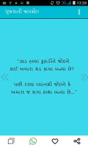gujarati jalso app ranking and store data app annie