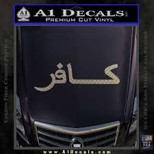Infidel Decal Sticker Arabic A1 Decals