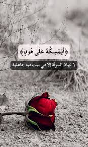 ورد مكتوب عليها كلام حلو Arabic Love Quotes