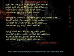 wedding wishes poems in sinhala