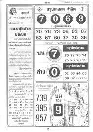 Thai Lottery 4PC Paper First Paper Magazine Paper 01/February/2019 – Thai  Lottery Free OR VIP TIP WEB | Lottery, Lottery tips, Lottery results
