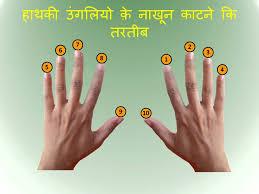 ic way to cut hand nail you