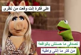 Pin By Nizar Fahmi On Arabic Jokes Quotes Funny Comments