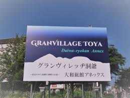 toya daiwa ryokan annex lake toya