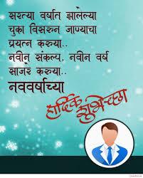 happy new year in marathi navin varshachya hardik