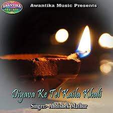 Amazon.com: Ja E Ja Chanda Ja: Abhishek Mathur: MP3 Downloads