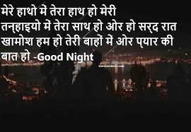 good night message for boyfriend in