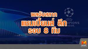 ผีงานหนัก, หงส์งานเบา! ผลจับสลาก แชมเปี้ยนส์ ลีก รอบ 8 ทีมสุดท้าย    MThai.com