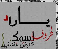 خلفيات مكتوب عليها اسم يارا صور اسم يارا Name Wallpaper