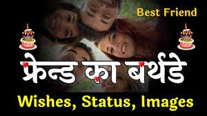 Top 49 Á… Happy Birthday Wishes For Friend In Hindi English Bdayhindi