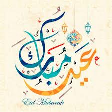 صور خلفيات عيد الفطر عيد الاضحى عيد سعيد عيد مبارك عيد الفطر
