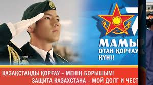 7 мая День защитника Отечества - YouTube