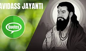guru ravidas jayanti quotes to celebrate bhakti movement