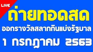ถ่ายทอดสดการออกสลากกินแบ่งรัฐบาล งวดวันที่ 1 กรกฎาคม 2563 เลขเด็ดน้องชมพู่  เลขอั้น เลขล๊อค - YouTube