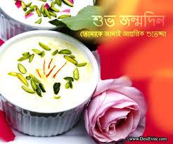 happy sweet birthday in bengali