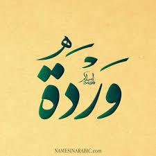 صور اسم و ر دة قاموس الأسماء و المعاني