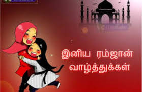 tamil celebration happy eid mubarak wishes images in tamil