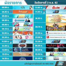 PPTV HD 36 - ตารางออกอากาศ #PPTVHD36 ประจำวันอังคารที่ 3...