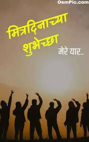 best happy friendship day marathi images quotes status pics photos