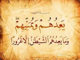 وما يعدهم الشيطان إلا غرورا | Quran verses, Quran, Verses