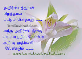 great family quotes in tamil hd love quotes