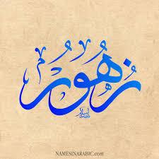 صور اسم زهور قاموس الأسماء و المعاني