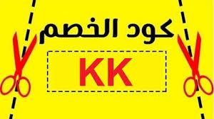 كود خصم نمشي دكتوره خلود ( KK ) تخفيض 25% على جميع المنتجات فى Namshi