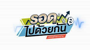 เปิดวิธียืนยันตัวตนในแอป เป๋าตัง ก่อนใช้เงิน 3,000 คนละครึ่ง รอบ 2 -  ข่าวช่อง3 CH3 Thailand NEWS