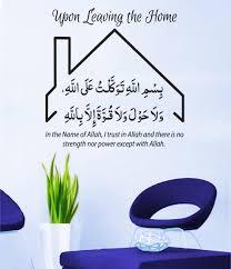 Islamic Leaving The House Dua Wall Sticker Home Decoration Islamic Art Prayer Eid Gift Muslim Home Islamic Vinyl Dec Wall Stickers Home Wall Sticker Eid Gifts