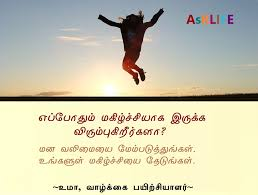 happiness quote in tamil asklife