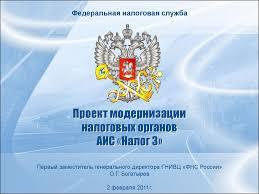 Проект модернизации налоговых органов АИС «Налог 3» - презентация ...