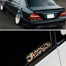 Masha Allah God Will Muslim Islam Decal Sticker Car Truck Motorcycle Window Ipad Car Truck Graphics Decals Auto Parts And Vehicles Tamerindsa Com Ar
