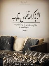 Ala Bi Dhikrillah Nastaliq Decal Islamic Wall Art Islamic Decor Quran