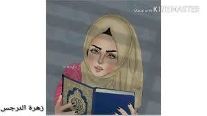 رمزيات بنات دينيه الوصف مهم Youtube