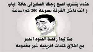 بوستات للفيس بوك مضحكة كومينات كوميدية تموت من الضحك صباح الورد
