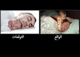 صور مضحكة لتربية الأطفال ما بين التوقعات والواقع 3a2ilati